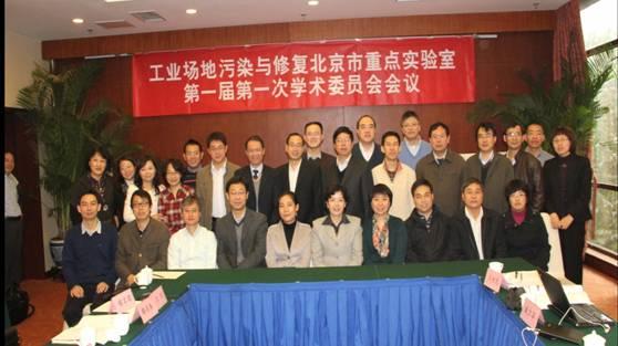 11月1日,由轻工业环境保护研究所、中科院地理所、污染场地修复科技创新联盟共同建设的工业场地污染与修复北京市重点实验室主办的重点实验室第一届第一次学术委员会会议在北京举办。环境保护部、北京市科学技术委员会、北京市环境保护局、北京市科学技术研究院、中国科学院地理科学与资源研究所、北京市可持续发展中心相关领导受邀出席了本次会议并发言。北京建工环境修复有限责任公司、北京金隅集团有限责任公司、中国环境修复网也特派代表参加了本次会议。 来自北京市环境保护科学研究院、北京大学、北京师范大学、中国科学院地理科学与资